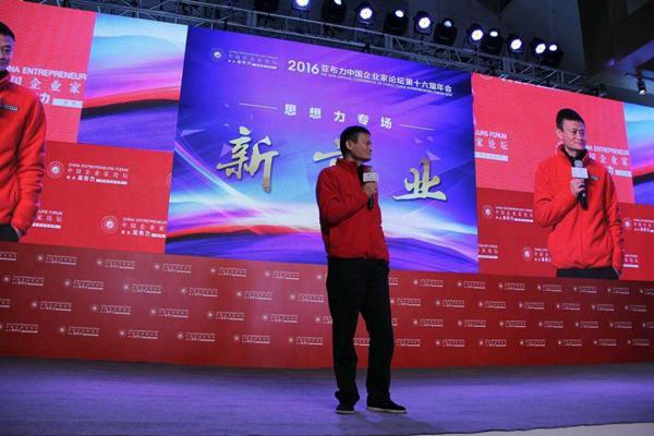 马云隔空回应刘强东:企业家不应做最容易的事情