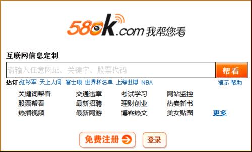 "580K力推""信息定制""让重要信息不再错过"