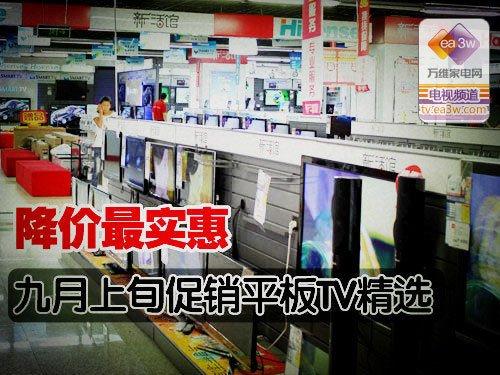 价格最实惠 近期超值促销平板电视精选
