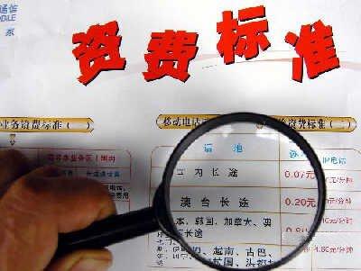 中移动调整香港方向长途资费 增2.9元日套餐