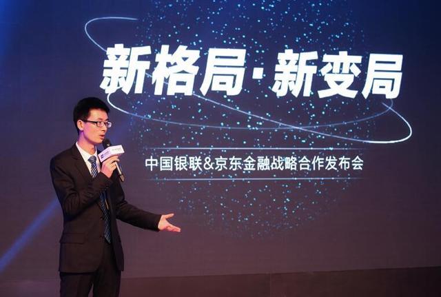 中国银联与京东金融战略合作 后者进军收单市场
