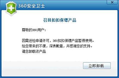 反病毒专家李铁军:我看3Q大战
