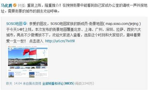 竞争激烈的互联网地图行业再度传出重磅消息,2012年12月12日,腾讯公司正式发布旗下SOSO街景地图,这也是中国首家正式上市运营的街景地图。
