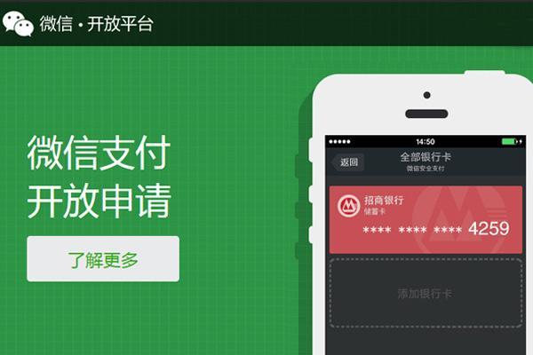 "新版""微信开放平台"""