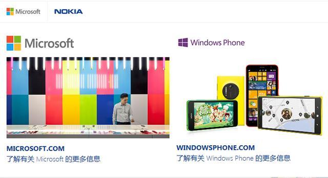 nokia.com被微软霸占 新诺基亚竟成无官网公司