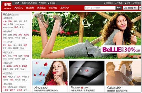 中国邮政进军互联网 携手TOM推电子商务网站