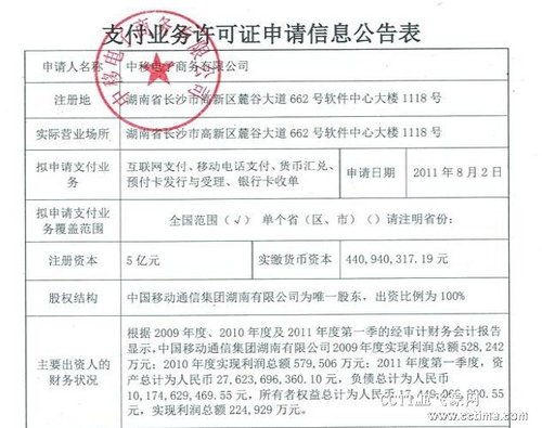 中移动电子商务有限公司成立 已申请支付许可