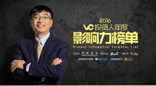 专访愉悦资本刘二海:我们是来帮忙的,只是顺便赚了钱