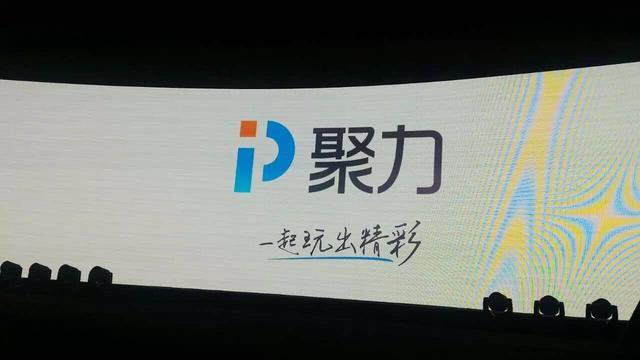 PPTV聚力拿下《魔兽》电影独家网络版权 欲做文化O2O平台