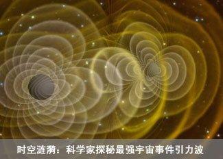 探秘最强宇宙事件:时空涟漪