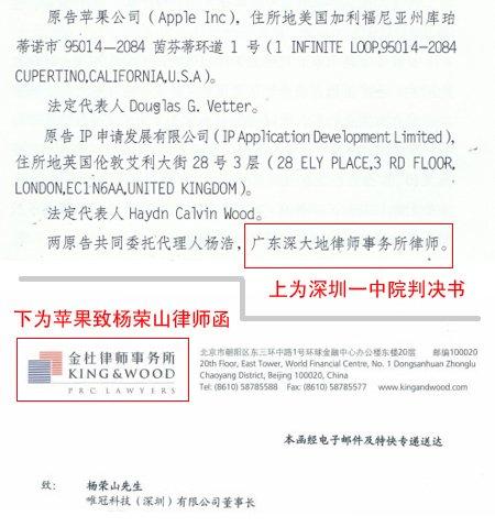 iPad商标权二审再增变数:苹果更换律师事务所