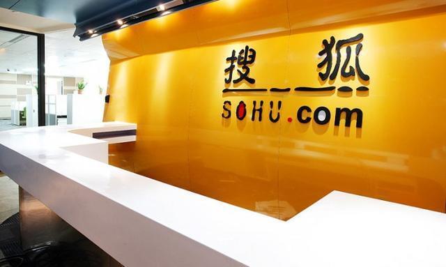 搜狐拟向子公司畅游天下借款10亿元