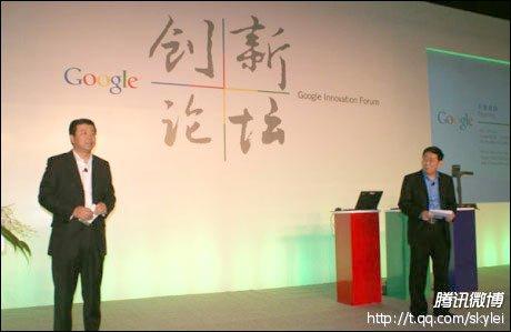刘允杨文洛齐亮相 称谷歌使命是整合全球信息