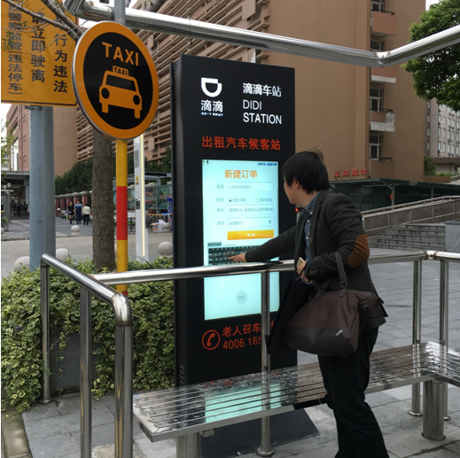 首批滴滴车站在京沪上线