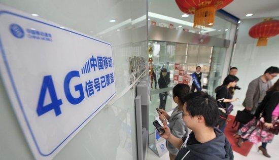 中移动公布4G全国统一资费:月流量包最高10G