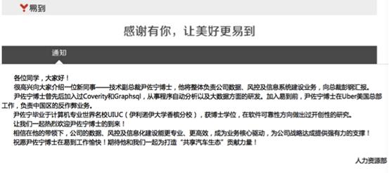 Uber被易到挖角 高管尹佐宁出任易到技术副总裁