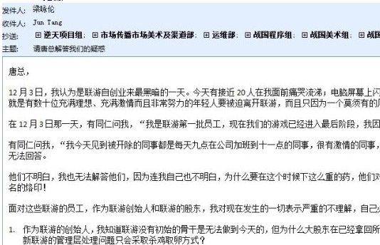 唐骏遭联游CEO邮件质问:已获暴利为何还裁员