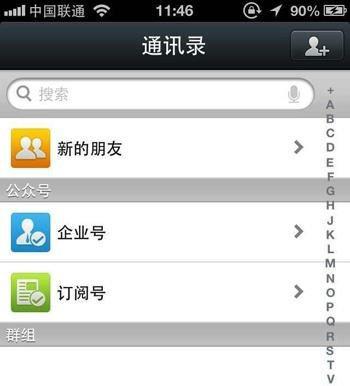 微信发布公众平台策略:帐号功能分类 支付上线