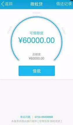 腾讯旗下微众银行首款产品曝光 定位小额信贷