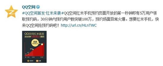 红米手机QQ空间独家首发 30分钟预约量破100万