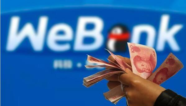 微众银行拟定增12亿元 腾讯领投3.65亿元