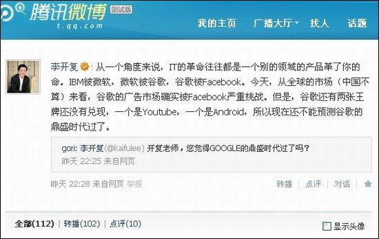 李开复:与Facebook竞争 谷歌尚余两张王牌