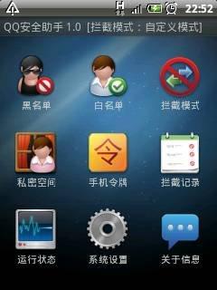 Android QQ安全助手1.0起始页