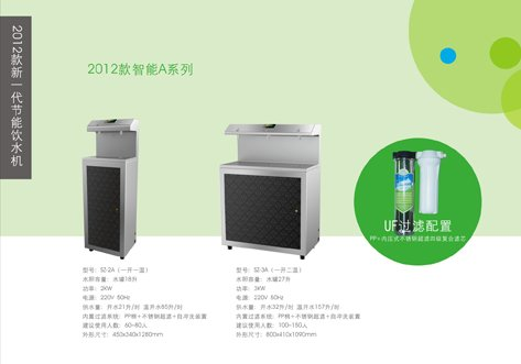 世纪丰源2012款新品饮水机即将上市