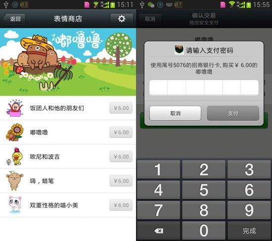 Android版微信5.0正式发布 打飞机热潮再度开启