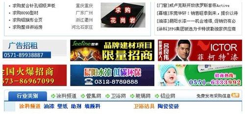 B2B网站首页设计:营造第一印象 少用Flash