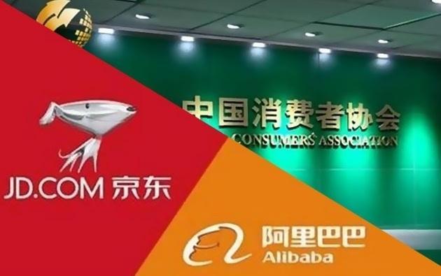 中消协:双十一淘宝、京东等多家网购平台存在先提价后降价