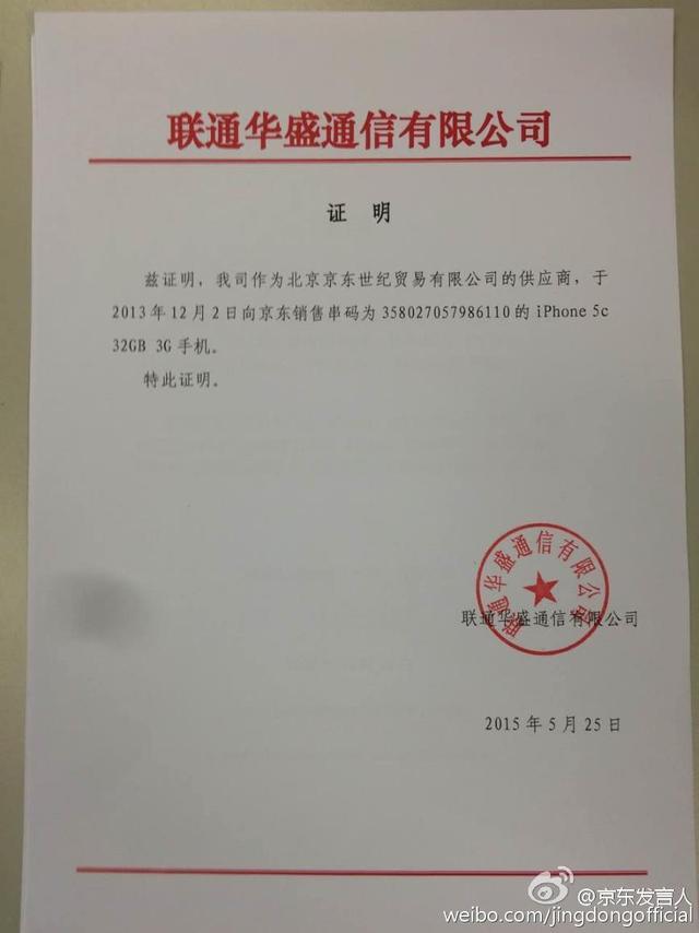 京东再回应苹果翻新机事件:来源正规可靠
