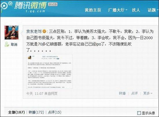 刘强东:当当网已经上市 李国庆不该随便乱吹
