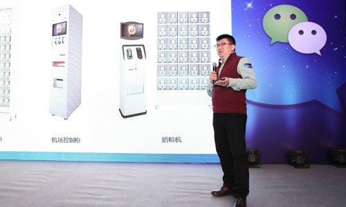 友宝CEO李明浩:用微信支付总体销量较原来提升10%