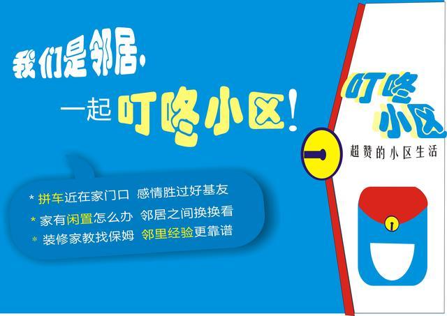 社区应用创业突遇寒风 叮咚小区折戟北京市场