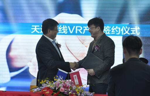 VR热播携手天途有线 打造国内首例VR内容与运营商合作新案例