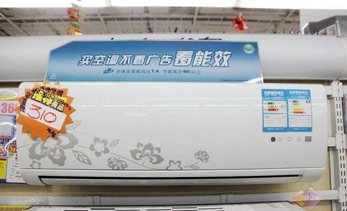 志高睡仙子空调2199元特卖