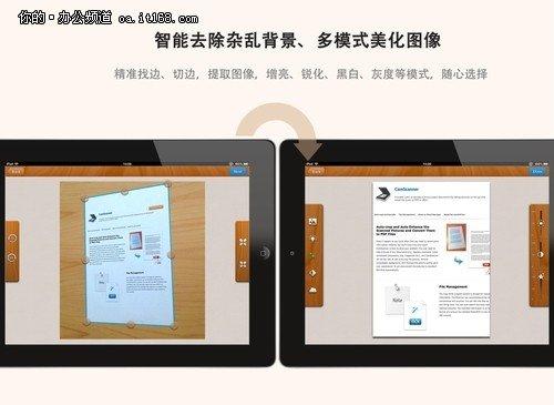 扫描全能王HD发布完美扫描体验支持iPad