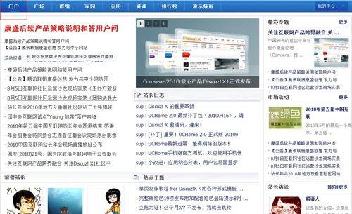 Discuz! X1.5版10大革新