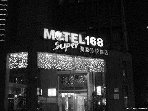 经济酒店爆10亿美元暗战