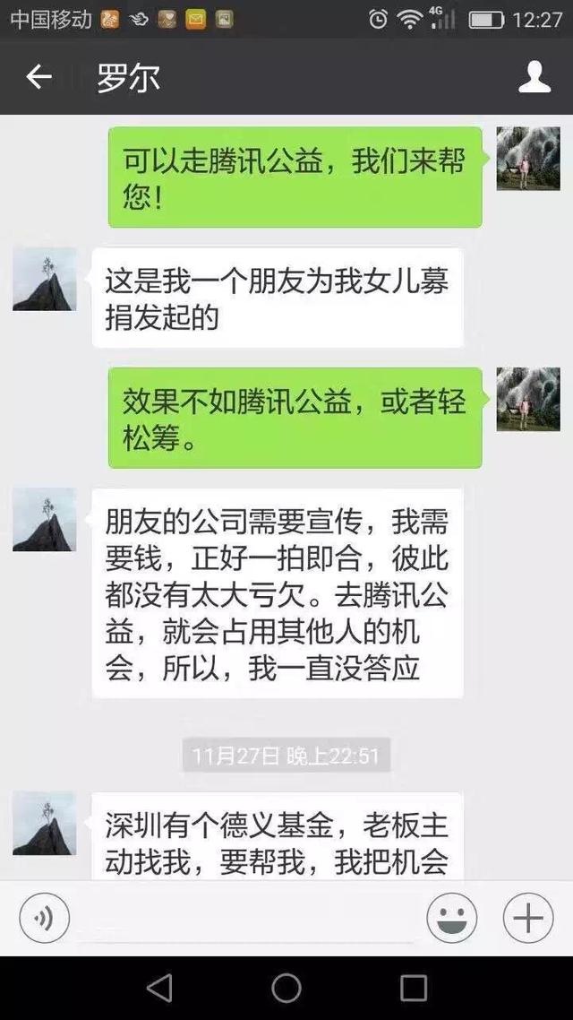 深圳媒体人发文为白血病女儿募捐 被指为P2P公司炒作