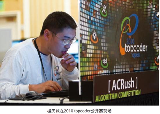 中国程序员楼天成夺得Facebook黑客杯季军
