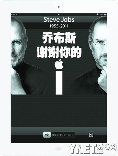 北京青年报:乔布斯谢谢你的i
