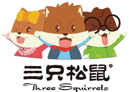 三只松鼠关闭两大子品牌:发展瓶颈还是转型?