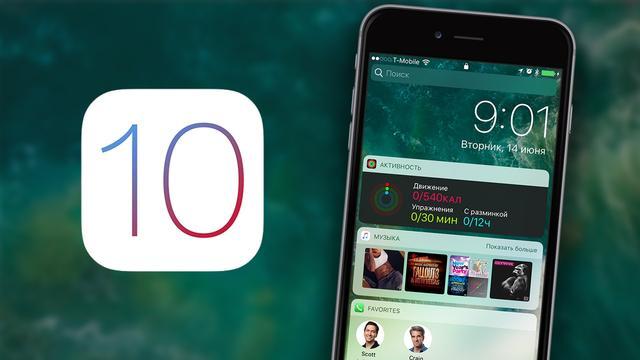 iOS10让全球大量用户设备变砖头,苹果公开道歉并修补问题