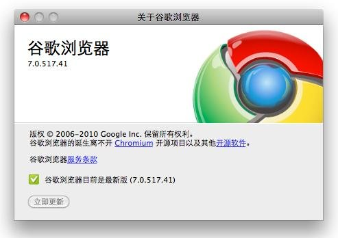 Chrome 7.0正式版采用全新HTML5解析算法