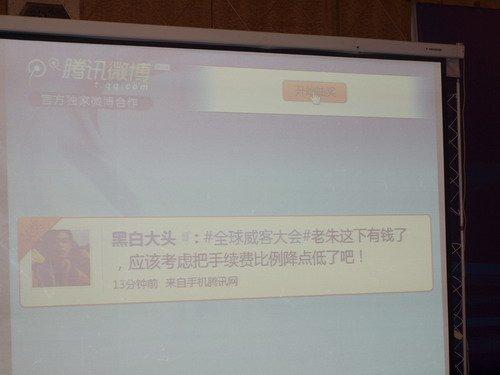 图文:2010全球威客大会腾讯微博抽奖现场