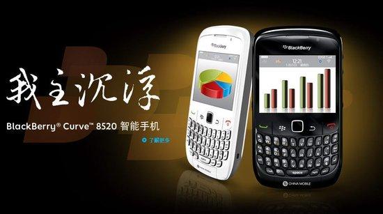 传黑莓中国部门裁员 网友自发组织民间力量继承