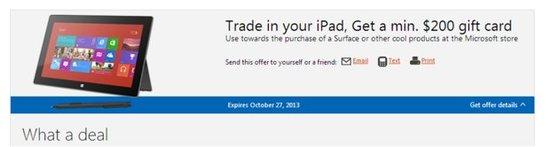 微软Surface平板促销新举措:拿iPad来换吧!