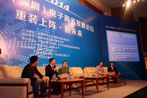 互动论坛:2014年电子商务如何重装上阵迎新未来
